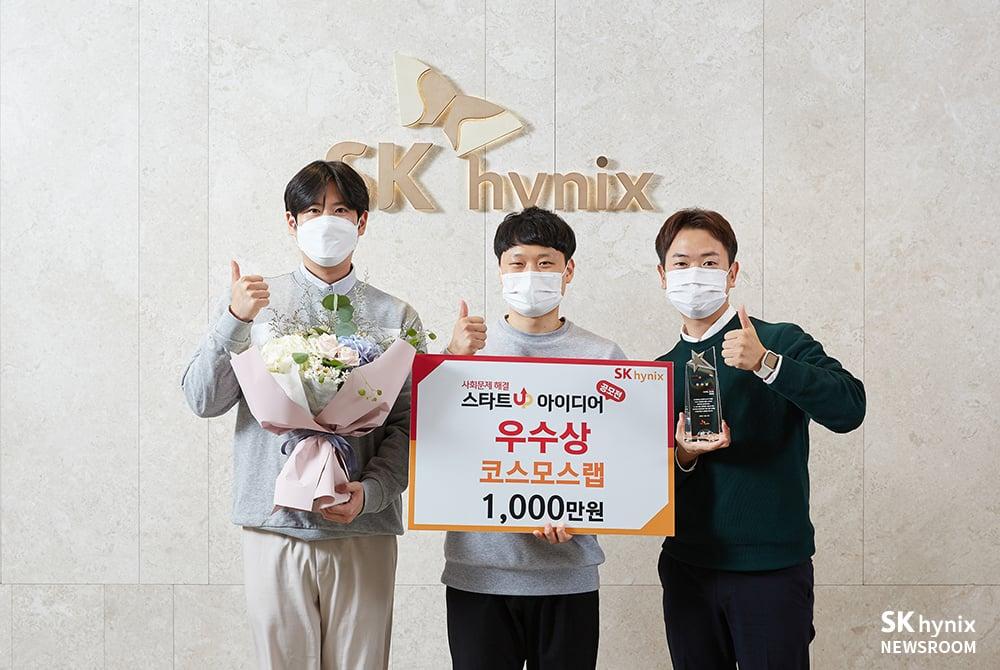 우수상팀 코스모스랩 (왼쪽부터) 코스모스랩 이주혁 대표, 장건호 연구원, 곽정권 연구원