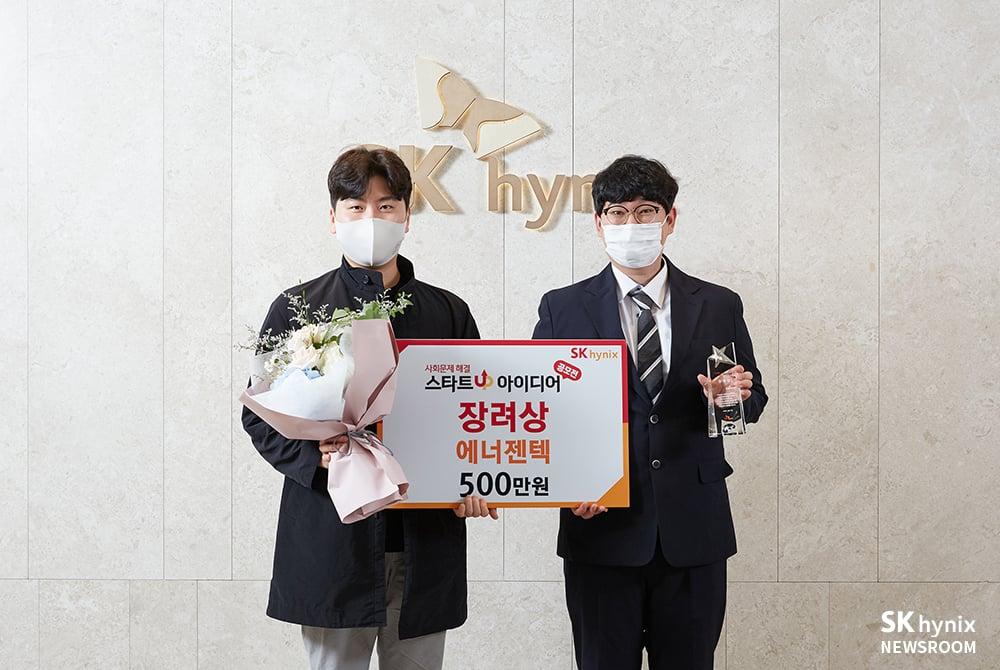 장려상 수상팀 에너젠텍 (왼쪽부터) 임세준 씨, 오현명 씨