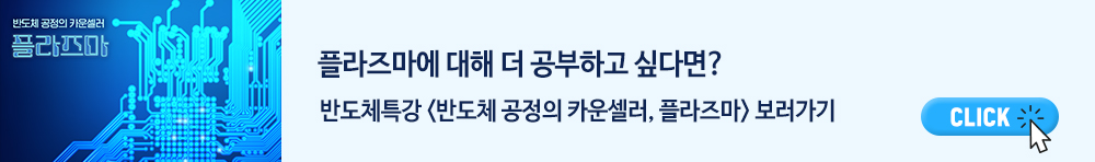 반도체특강_플라즈마_링크배너.jpg