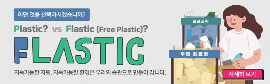 Free-Plastic-소컷_02